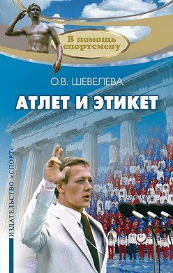 Ольга Шевелева - Атлет и этикет