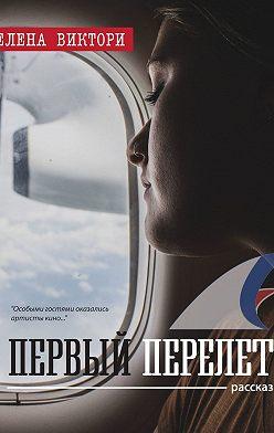 Елена Виктори - Первый перелет. Рассказ
