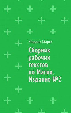 Марана Морас - Сборник рабочих текстов поМагии. Издание№2