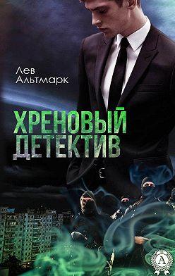 Лев Альтмарк - Хреновый детектив