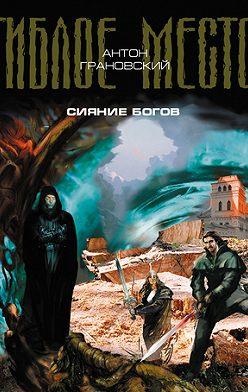 Антон Грановский - Сияние богов