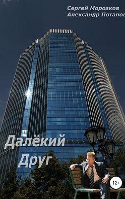 Александр Потапов - Далёкий Друг