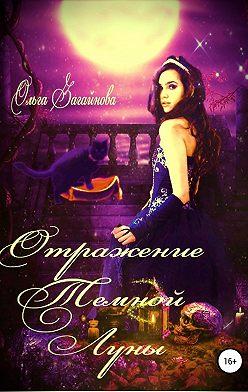 Ольга Загайнова - Отражение темной Луны