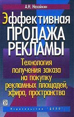 Александр Назайкин - Эффективная продажа рекламы