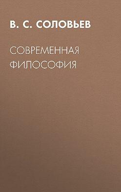 Владимир Соловьев - Современная философия