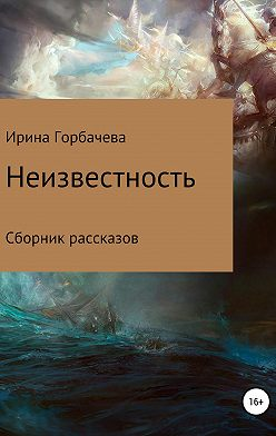 Ирина Горбачева - Неизвестность