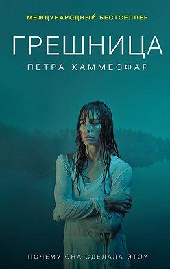 Петра Хаммесфар - Грешница