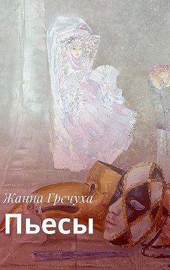Жанна Гречуха - Пьесы