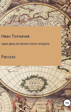 Иван Толмачев - Один день из жизни Упула Прадипа