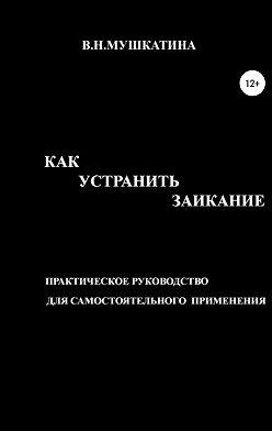 Валентина Мушкатина - Как устранить заикание
