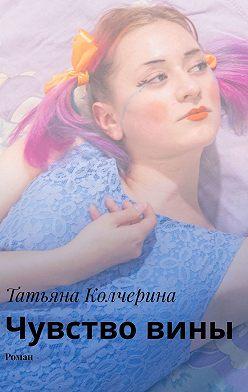 Татьяна Колчерина - Чувство вины