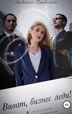Людмила Горбаченко - Виват, бизнес леди!