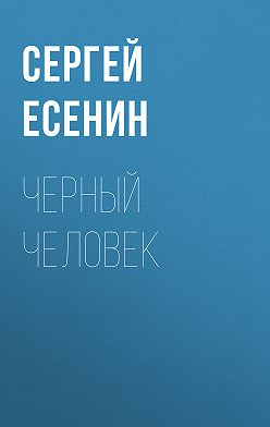 Сергей Есенин - Черный человек