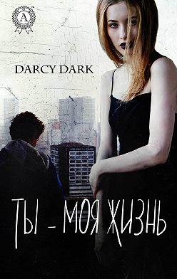 Dark Darcy - Ты – моя жизнь