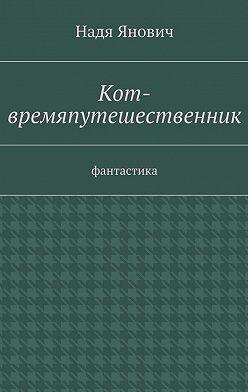 Надя Янович - Кот-времяпутешественник. Фантастика