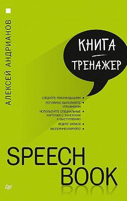 Алексей Андрианов - Speechbook
