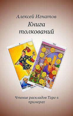 Алексей Игнатов - Книга толкований