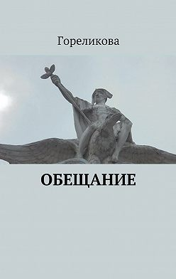 Гореликова - Обещание