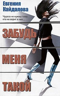 Евгения Кайдалова - Забудь меня такой