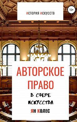 Ян Колес - Авторское право в сфере искусства