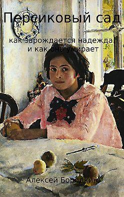 Алексей Бородкин - Персиковый сад