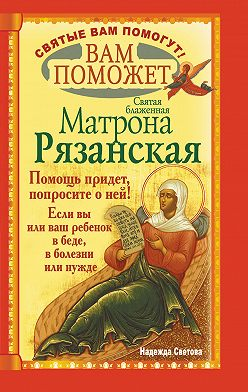 Надежда Светова - Вам поможет святая блаженная Матрона Рязанская.