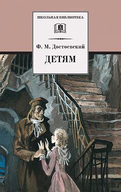 Федор Достоевский - Детям (сборник)