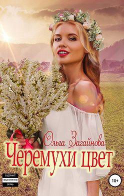 Ольга Загайнова - Черемухи цвет