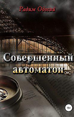 Радим Одосий - Совершенный автоматон