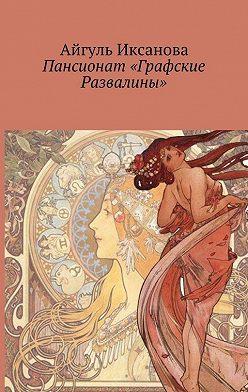 Айгуль Иксанова - Пансионат «Графские Развалины»