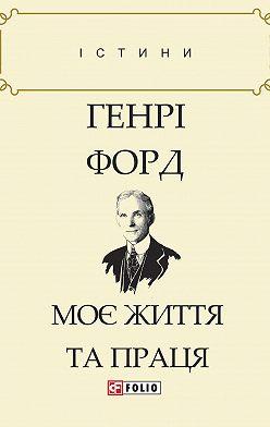 Генри Форд - Моє життя та праця