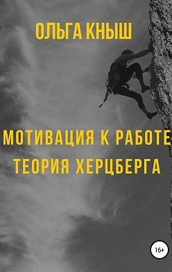 Ольга Кныш - Мотивация к работе. Теория Херцберга