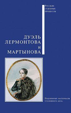 Сборник - Дуэль Лермонтова и Мартынова