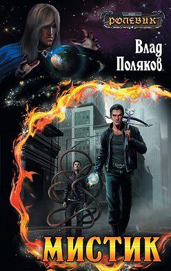 Влад Поляков - Мистик