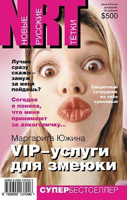 Маргарита Южина - VIP-услуги для змеюки