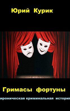 Юрий Курик - Гримасы фортуны