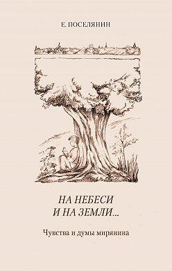Евгений Поселянин - На небеси и на земли… Чувства и думы мирянина