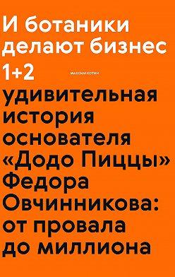 Максим Котин - И ботаники делают бизнес 1+2