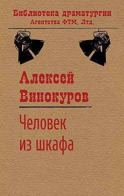 Алексей Винокуров - Человек изшкафа