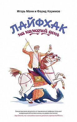 Игорь Манн - Лайфхак на каждый день