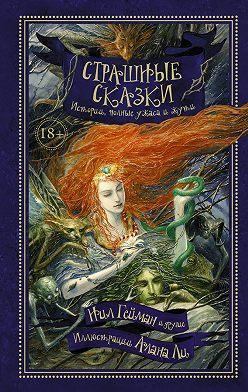 Нил Гейман - Страшные сказки. Истории, полные ужаса и жути (сборник)