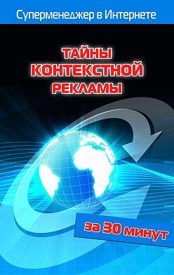 Илья Мельников - Тайны контекстной рекламы