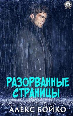 Алекс Бойко - Разорванные страницы