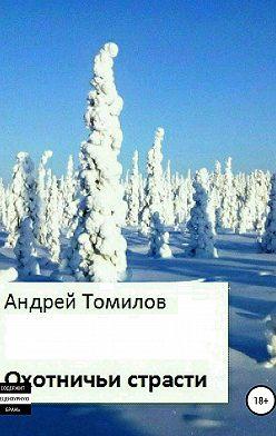 Андрей Томилов - Охотничьи страсти