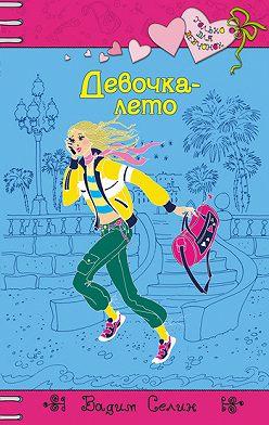 Вадим Селин - Девочка-лето