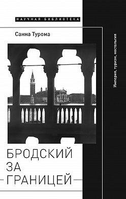 Санна Турома - Бродский за границей: Империя, туризм, ностальгия