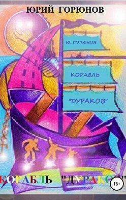 Юрий Горюнов - Корабль дураков
