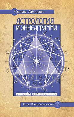Селим Айссель - Астрология и Эннеаграмма. Способы самопознания