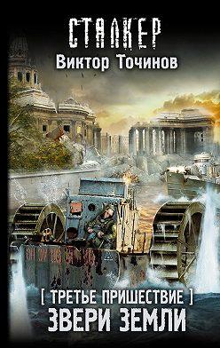Виктор Точинов - Третье пришествие. Звери Земли
