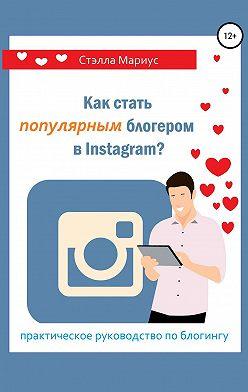 Мариус Стэлла - Как стать популярным блогером в Instagram?